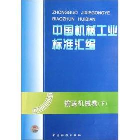 中国机械工业标准汇编 输送机械卷(下)