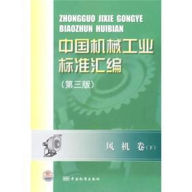 中国机械工业标准汇编[ 风机卷 下]