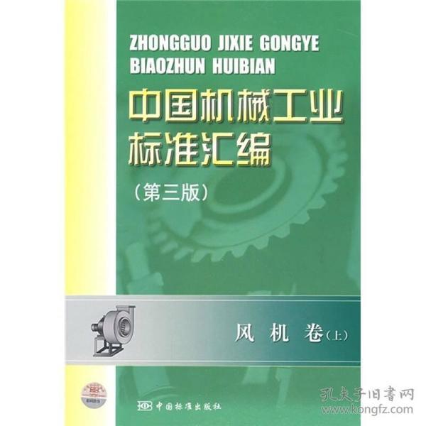 中国机械工业标准汇编[ 风机卷 上]