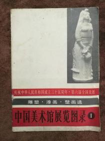 <<庆祝中华人民共和国成立三十五周年第六届全国美展--雕塑.漆画.壁画选--中国美术馆展览图录>>(1)     [柜3-1-1]