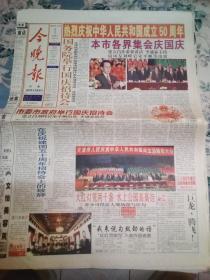 今晚报  1999年10月1日   中华人民共和国成立50周年   纪念刊