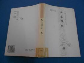 中国民主党派史丛书.九三学社卷-精装