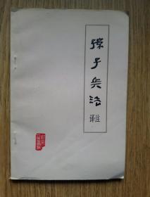 文革图书: 孙子兵法译注 [1976年一版一印] 品佳