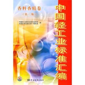 中国轻工业标准汇编[ 香料香精卷]