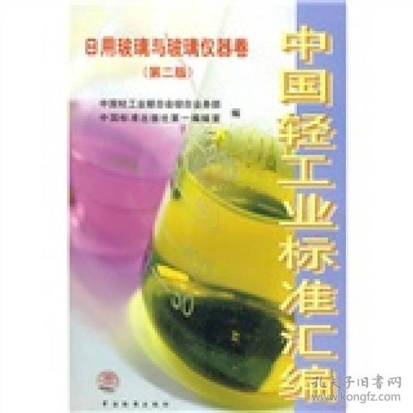中国轻工业标准汇编  日用玻璃与玻璃仪器卷(第二版)