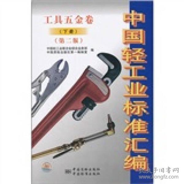 中国轻工业标准汇编  工具五金卷(下册)(第二版)