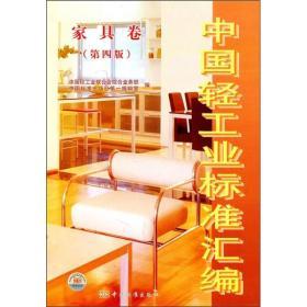 中国轻工业标准汇编[ 家具卷]