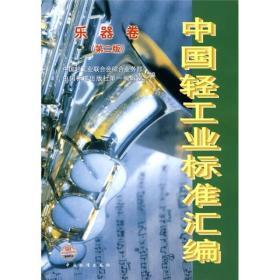 中国轻工业标准汇编[ 乐器卷]