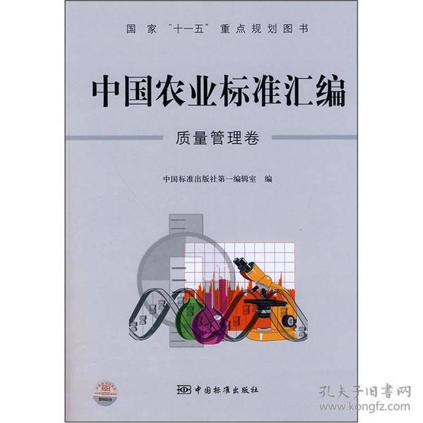 中国农业标准汇编[ 质量管理卷]