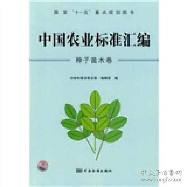 中国农业标准汇编[ 种子苗木卷]