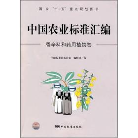 中国农业标准汇编:香辛料和药用植物卷