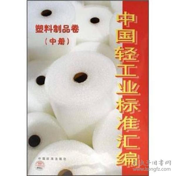 中国轻工业标准汇编:塑料制品卷(中册)
