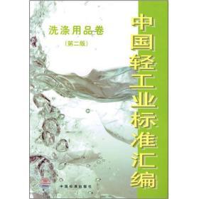 中国轻工业标准汇编:洗涤用品卷(第二版)