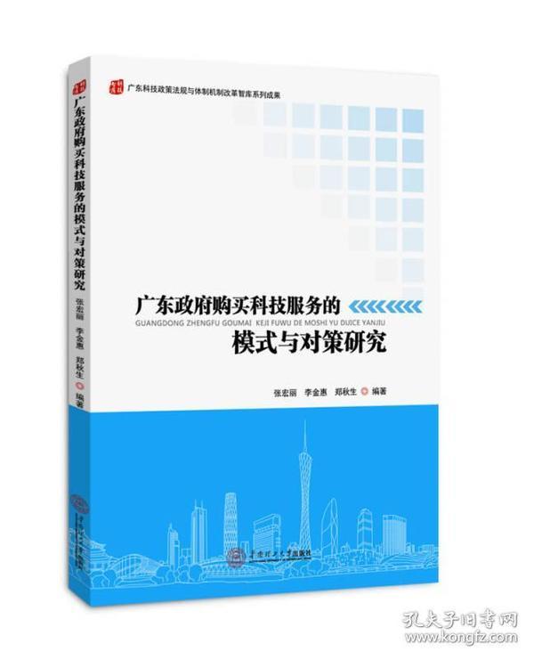 广东政府购买科技服务的模式与对策研究