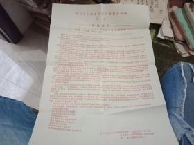 1967年红卫兵上海市大中学校联合兵团宣言。4开红印的