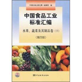中国食品工业标准汇编  水果、蔬菜及其制品卷(下)(第四版)