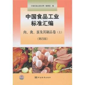 中國食品工業標準匯編:肉、禽、蛋及其制品卷(上)(第4版)