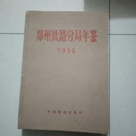 郑州铁路分局年鉴 1996
