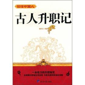 读懂中国人:古人升职记