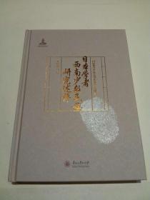 日本学者西南少数民族研究述评 国际视野中的贵州人类学·第四辑