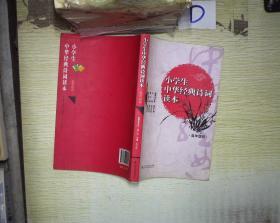 小学生中华读本诗词经典:高年级段句小学生六一三半图片