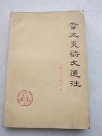 3039、章太炎诗文选注(上册),上海人民出版社1976年6月1版1印,316页,规格32开,85品