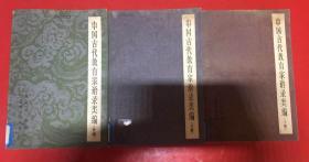 中国古代教育家语录类编[上下册]补编  三册齐售