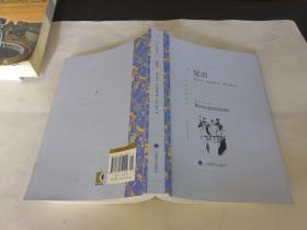 译文名著精选:复活 :纸型样书