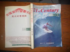英文二十一世纪( 1999合订本,英文版