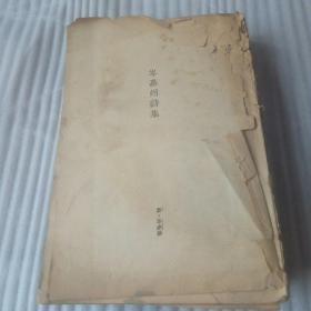 民国图书:世界文库  10