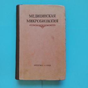 医药微生物学   俄文原版布脊精装1955年