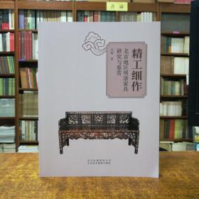 精工细作 北京地区明清家具研究与鉴赏