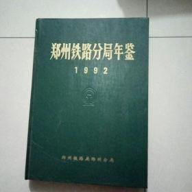 郑州铁路分局年鉴 1992