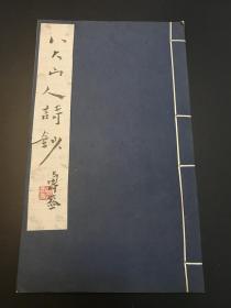 《八大山人诗钞新辑本》1986年江西人民出版社蓝印本线装一册全 汪子豆辑