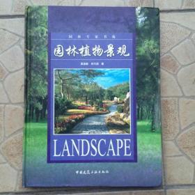 园林植物景观 吴涤新(16开精装)