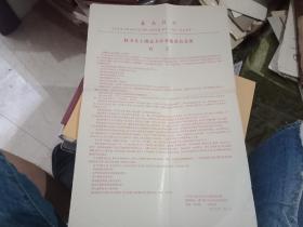 1967年红卫兵上海市大中学校联合兵团宣言,8开红印的