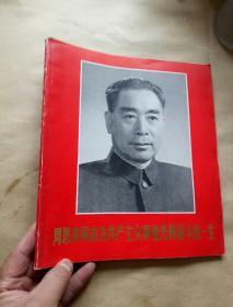画册—周恩来同志为共产主义事业光辉战斗的一生(彩图)