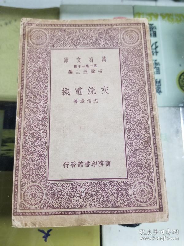 万有文库--交流电机(民国十九年初版)