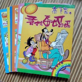 米老鼠儿童丛书【中英对照】【一盒8册】