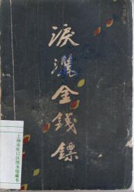 泪洒金钱镖.1986年1版1印