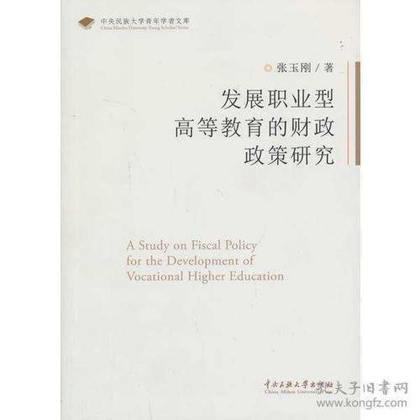 9787566004710发展职业型高等教育的财政政策研究