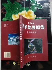 2001科学发展报告