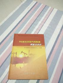 全国油气资源战略选区调查与平价2004-2009系列丛书·之五·华北前古近系油气资源战略调查与平价