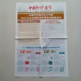 中国印钞造币