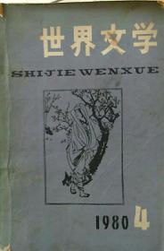 世界文学 1980(4)