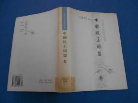 中国民主党派史丛书(中国民主同盟卷)精装