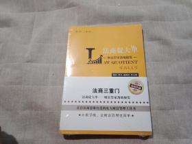 法商促大单(财富管家落地秘笈) 16开全新未拆封..