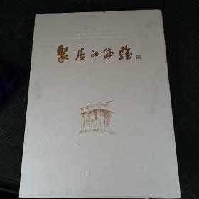 赵万民城市·建筑速写记:聚居的体验
