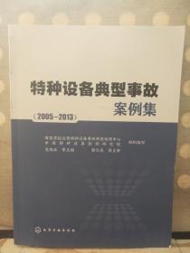 特种设备典型事故案例集(2005——2013)