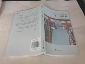 十一种孤独:纸型样书